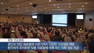 위암 환자를 위한 건강강좌 개최 미리보기
