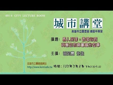 20140308城市講堂-田定豐:「感人至深,跌落谷底再重生的真實趨光故事」