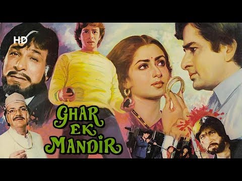 Ghar Ek Mandir | Shashi Kapoor | Mithun Chakraborty | Moushumi Chatterjee | Bollywood Movie