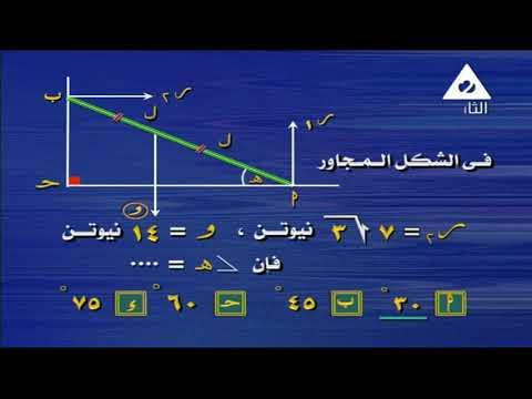 20-08-2018 استاتيكا  3 ثانوي مراجعة صباح امتحان الدور الثاني أ مجدي فهيم