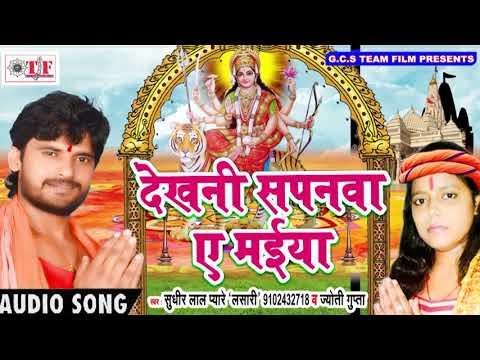Video Sudhir Lal Pyare का हिट Devi Geet | Dekhani Sapanwa A Maiya | Maai Ke Darbar | Bhojpuri Song 2017 download in MP3, 3GP, MP4, WEBM, AVI, FLV January 2017