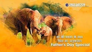 माँ की ममता के साथ पिता का अनुशासन - Father''s Day Special