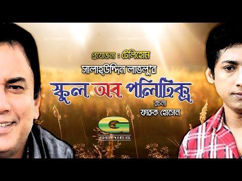 School Of Politics | HD1080p 2017 | ft Zahid Hasan | Rownok Hasan