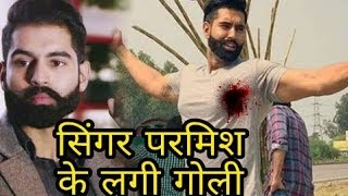 Video Breaking News: Punjabi Singer Parmish Verma को मारी गोली, Hospital में भर्ती MP3, 3GP, MP4, WEBM, AVI, FLV April 2018