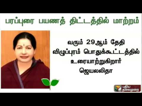 Changes-in-Jayalalithaas-campaign-schedule