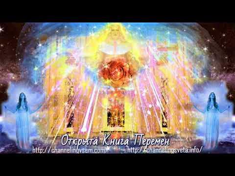 Ченнелинг Отца Небесного детям земным от 20..03.18г.