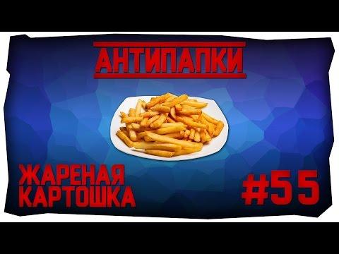 АнтиПапки #55: Жареная картошка