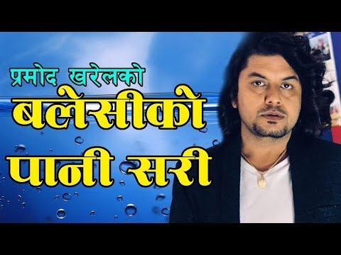 (New Nepali Adhunik Song Balesiko Pani बलेसीको पानि सरि Pramod Kherel/M_Depak Shrma. - Duration: 5 minutes, 4 seconds.)
