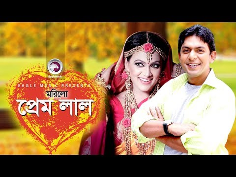 Bangla New Natok | Morilo Prem Lal | Chancal Chowdhury, Bindu, Shamima Naznin, Rifat | Full Episode