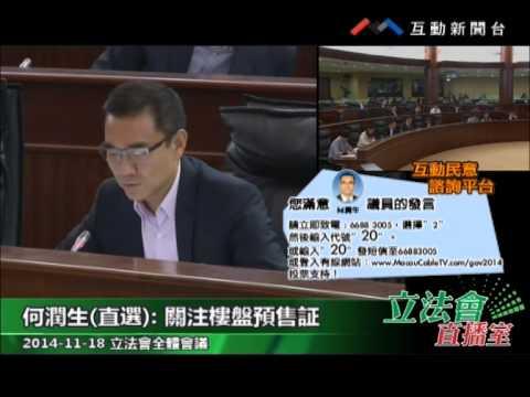 何潤生20141118立法會全體會議