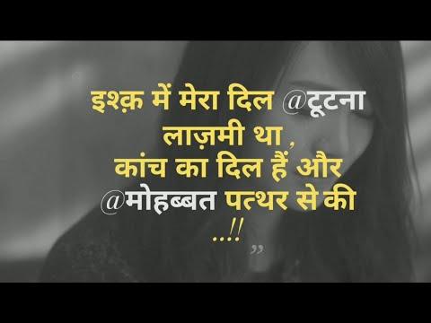 Sad Quotes About Love - दिल को छू लेने वाली शायरी  Shayri 2018