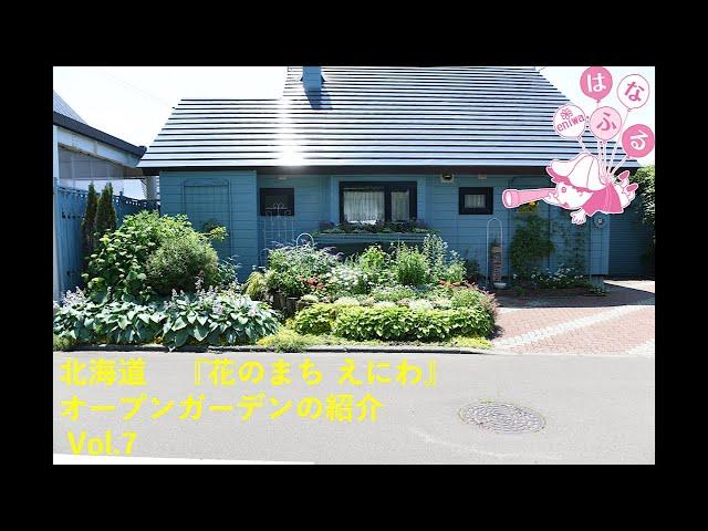 【オープンガーデン】全国都市緑化北海道フェア開催決定! 花のまち恵庭の素敵なお庭 Vol.7