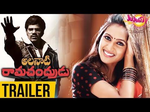 Alanati Ramachandrudu Trailer- Sandeep Mendi, Suma Kanakala, Rajeev Kanakala