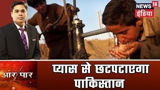 AAR PAAR एक्शन में मोदी दहशत में पाकिस्तान, POK के 127 गांवों में जारी किया अलर्ट Amish Devgan