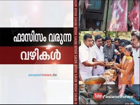Beef Fest Celebrated in Kerala college |Asianet News Hour 9th Oct 2015 09 October 2015 11 27 AM