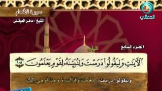 سورة الأنعام كاملة للقارئ الشيخ ماهر بن حمد المعيقلي