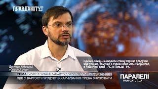 «Паралелі»  Олексій Дорошенко: Чому в Україні занадто дорогі продукти харчування?