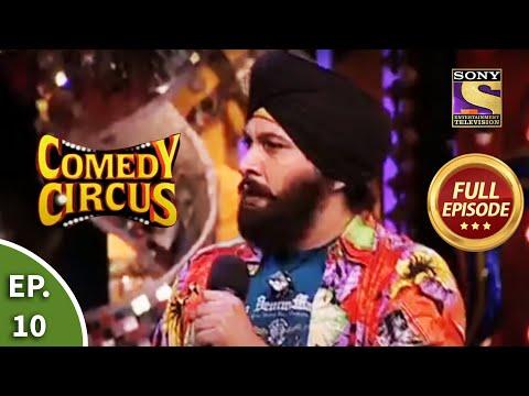 Comedy Circus - कॉमेडी सर्कस - Episode 10 - Full Episode
