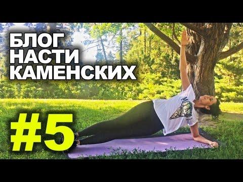 Блог Насти Каменских - Выпуск 5 - DomaVideo.Ru