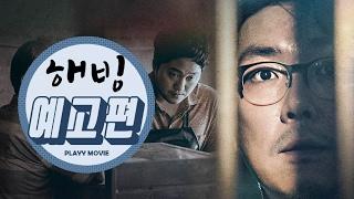 Nonton 해빙_메인 예고편_korean movie (解氷, Bluebeard, 2017) Film Subtitle Indonesia Streaming Movie Download