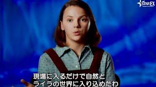 ドラマ『ダーク・マテリアルズ/黄金の羅針盤』インタビュー