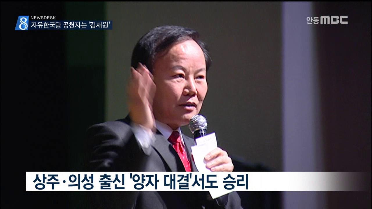 R]자유한국당 공천자는 '김재원'