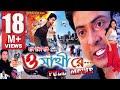 Download Lagu O SATHI RE | Full Bangla Movie HD | Shakib Khan & Apu Biswas | SIS Media Mp3 Free