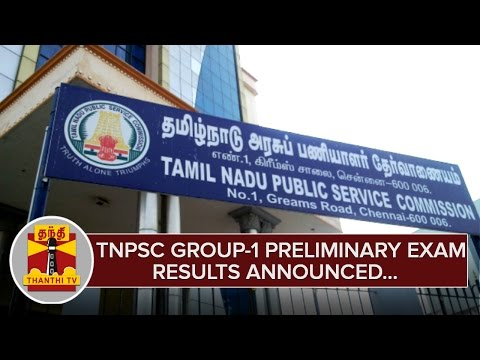 TNPSC-Group-1-Preliminary-Exam-Results-announced--Thanthi-TV