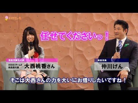 奈良市ニュース ミ・ナーラがオープン!奈良市美術館で記念展 AKB48 大西桃香さんも来館!