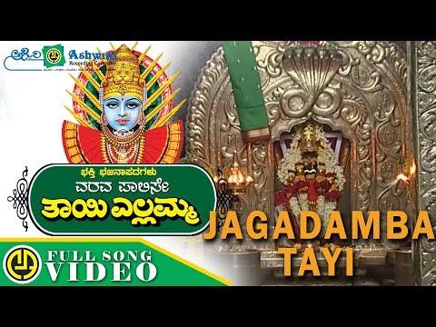 Jagadamba Tayi Yellamma | Video Song | Kannada Devotional Songs