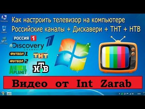 Как смотреть ТВ бесплатно Более 600 каналов - DomaVideo.Ru
