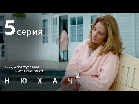 Нюхач. Сезон 2. Серия 5. Детектив. The Sniffer. Season 2. Episode 5.