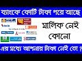 Download Lagu Latest Banking News Today | 11300 Core Rupees sbi and another banks No Owner | It's Maybe Your Money Mp3 Free