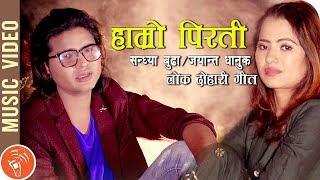 Hamro Pirati - Sandhya Budha & Jayanta Dhanuk
