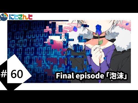 Final episode「泡沫」
