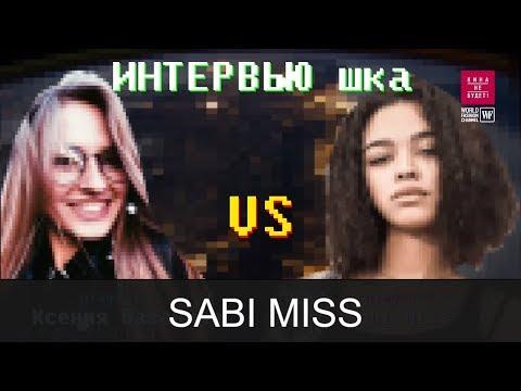 Саби Мисс | ИнтервьюШКА | реакция Саби Mисс на новые трейлеры