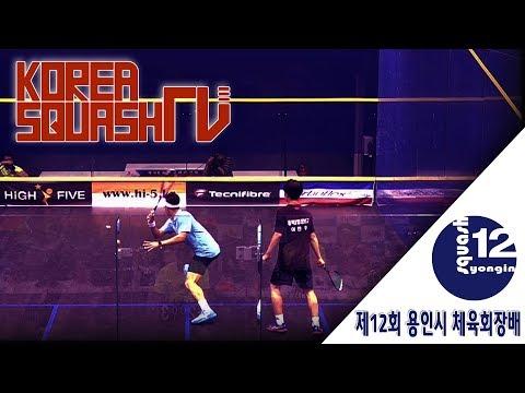 제12회 용인시 체육회장배 스쿼시대회 (2018.11.11)