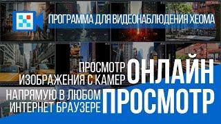 Сеть и онлайн просмотр в программе Xeoma