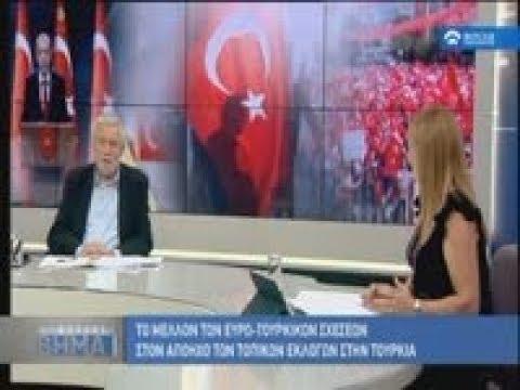 Βουλής – Βήμα (Το μέλλον των Ευρω-Τουρκικών σχέσεων) (05/04/2019)