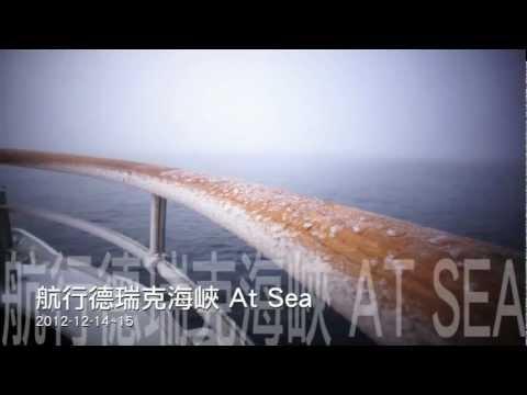 2012/13 年南極探秘之旅(上)