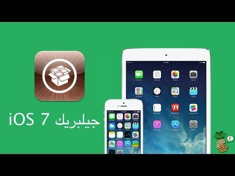 وأخيرا.. جيلبريك iOS 7 غير مقيد لجميع الأجهزة - تحميل + شرح