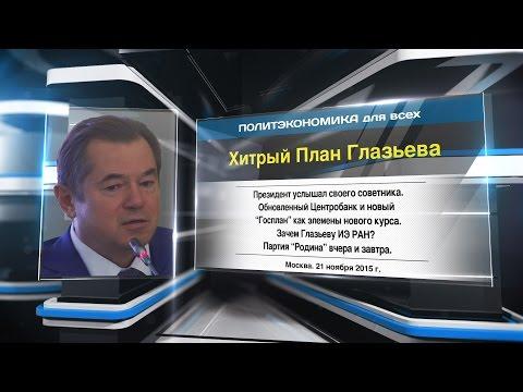 """Хитрый План"" Глазьева. Нейромир тв"