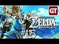 Zelda: Breath of the Wild #115 - Endlich Frauenfummel