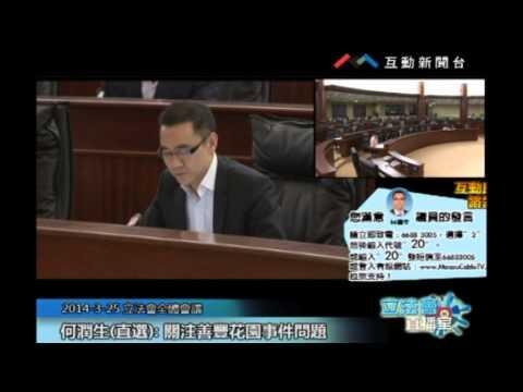 何潤生20140325立法會