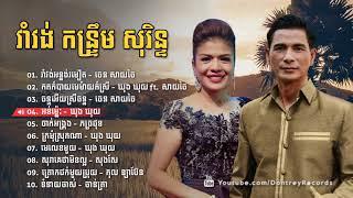 Khmer Music - The best of Khmer Sarin song 2021!
