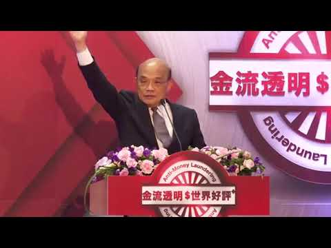 "Video link: Premier Su Tseng-chang attends ""Going Further, Doing Better"" anti-money laundering event (Open New Window)"