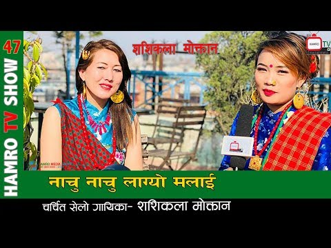 (नाचु नाचु लाग्यो मलाई   Popular Singer With Smarika Lama... 28 minutes.)