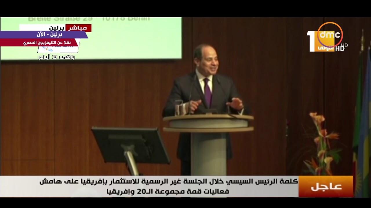 الرئيس السيسي يشارك في الجلسة غير الرسمية للاستثمار بإفريقيا على هامش فعاليات قمة العشرين