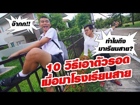 10 วิธีเอาตัวรอดมาโรงเรียนสาย !!!