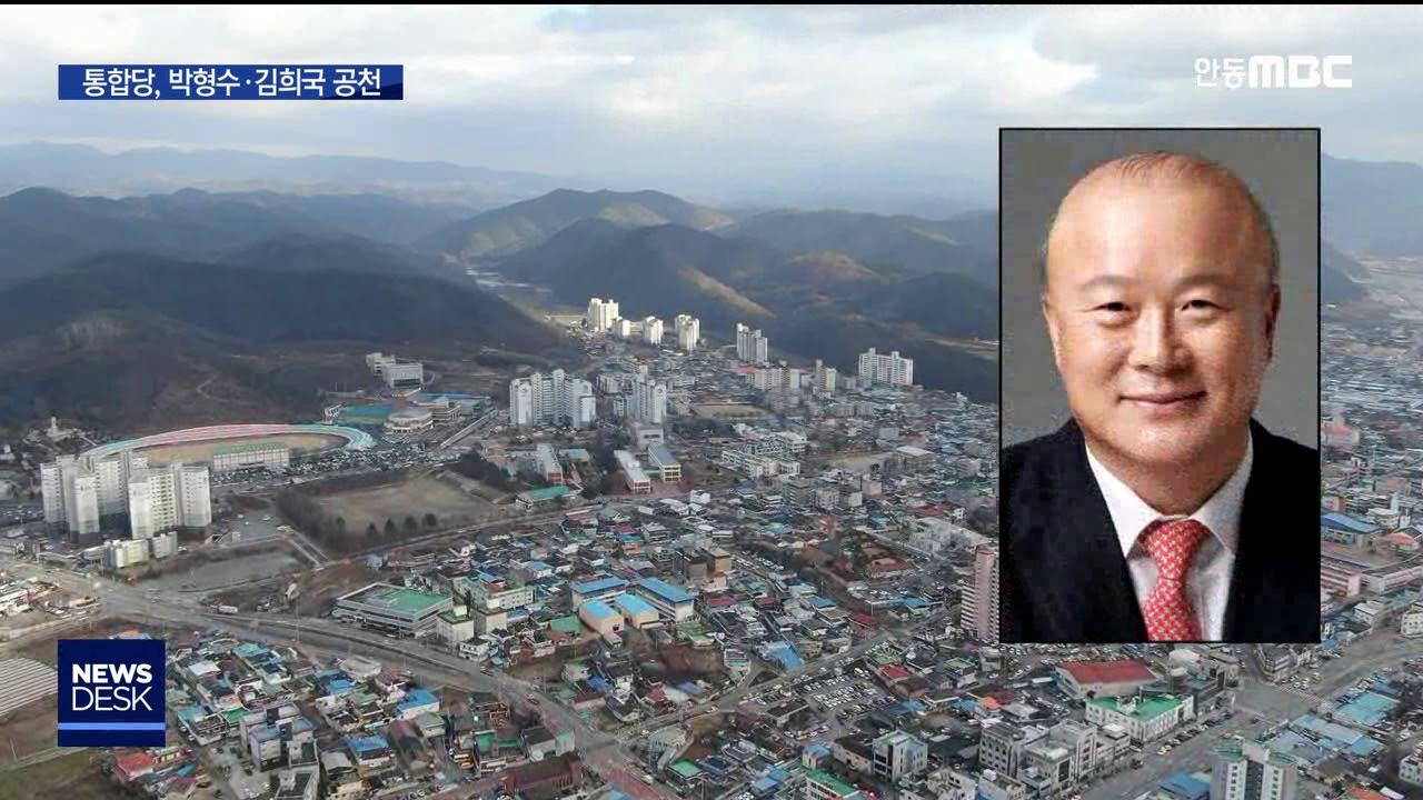 R]통합당 공천 영주 박형수, 의성 김희국